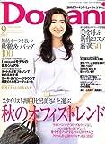 Domani (ドマーニ) 2007年 09月号 [雑誌]