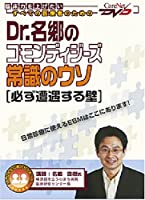 Dr.名郷のコモンディジーズ常識のウソ〈必ず遭遇する壁〉 ケアネットDVD