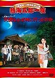 一座結成10周年記念公演 熱海五郎一座 笑撃のミステリー!「天使はなぜ村に行ったのか」[DVD]