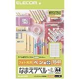 エレコム なまえラベル<ペン用・小>A4 154面 5枚×5