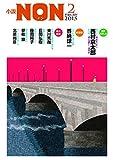 WEB-NON (ウェブノン) 2015年 02月号 [雑誌]