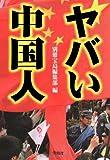 ヤバい中国人 (宝島SUGOI文庫)