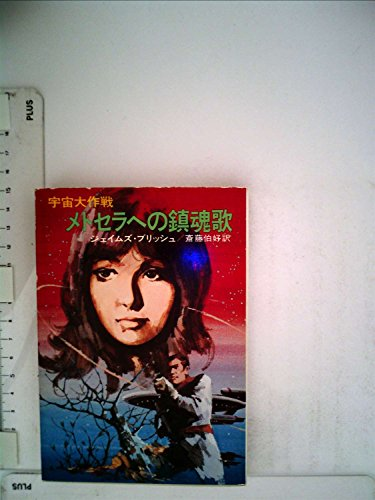メトセラへの鎮魂歌―宇宙大作戦 (1978年) (ハヤカワ文庫―SF)の詳細を見る
