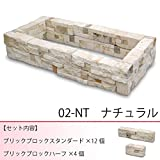 NXstyle レイズドベッドセット 立ち上げ花壇 長方形タイプ 02-NT 9900719