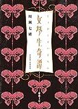 女學生奇譚 (徳間文庫)
