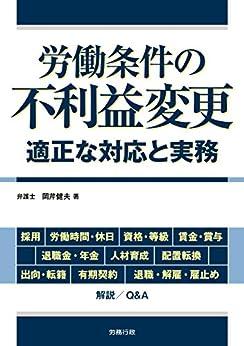 [岡芹健夫]の労働条件の不利益変更 適正な対応と実務