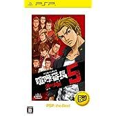 喧嘩番長5 ~漢の法則~ PSP the Best