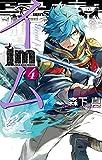 Im~イム~ 4巻 (デジタル版ガンガンコミックス)