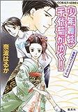 少年舞妓・千代菊がゆく!―御曹司のスキャンダル (コバルト文庫)