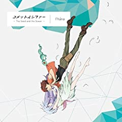 fhana「コメットルシファー 〜The Seed and the Sower〜」のジャケット画像