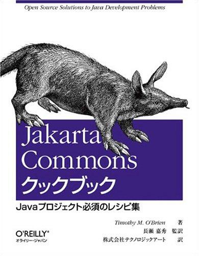 Jakarta Commonsクックブック ―Javaプロジェクト必須のレシピ集の詳細を見る