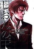 しおんの王(4) (アフタヌーンKC)