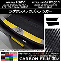 AP ラゲッジステップステッカー カーボン調 ニッサン/ミツビシ デイズ/eKワゴン B21W/B11W ライトブルー AP-CF3704-LBL 入数:1セット(2枚)