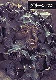 グリーンマン―ヨーロッパ史を生きぬいた森のシンボル