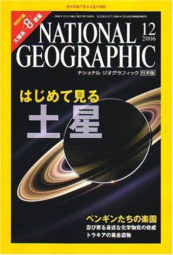 NATIONAL GEOGRAPHIC (ナショナル ジオグラフィック) 日本版 2006年 12月号 [雑誌]の詳細を見る