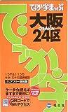 でっか字まっぷ大阪24区 (でっか字まっぷ) (でっか字まっぷ)