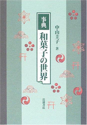 事典 和菓子の世界の詳細を見る