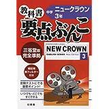 三省堂ニュークラウン 3年 (中学校教科書要点ぶんこ)