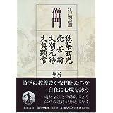 江戸漢詩選〈5〉僧門―独菴玄光・売茶翁・大潮元晧・大典顕常