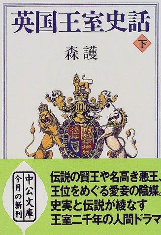 英国王室史話〈下〉 (中公文庫)の詳細を見る