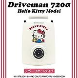ドライブレコーダー Driveman(ドライブマン) 720α シンプルセット HelloKittyモデル シガーソケットタイプ HK-720A-CSA4 【人気 おすすめ 】