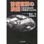 首相官邸の決断―内閣官房副長官石原信雄の2600日 (中公文庫)