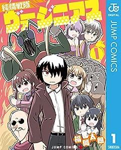 純情戦隊ヴァージニアス 1 (ジャンプコミックスDIGITAL)