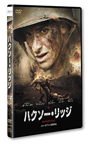 ハクソー・リッジ DVD スタンダードエディション[DVD]