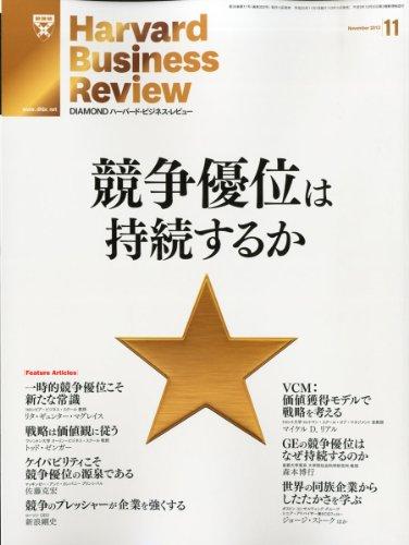 Harvard Business Review (ハーバード・ビジネス・レビュー) 2013年 11月号 [雑誌]の詳細を見る