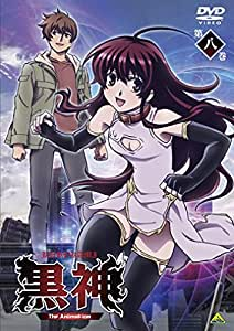 黒神 The Animation 第八巻<最終巻> [DVD]