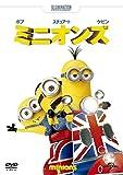 ミニオンズ[DVD]