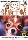 ペットの健康手帖―「病気のサイン」を見逃さないで!頼れる身近な動物病院170