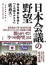 日本会議の野望――極右組織が目論む「この国のかたち」