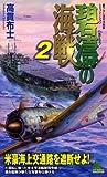碧濤の海戦 2 (ジョイ・ノベルス・シミュレーション)