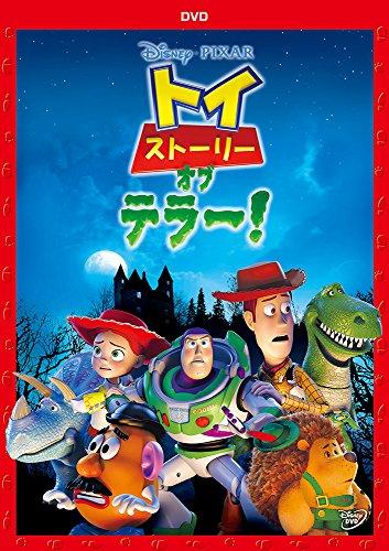 トイ・ストーリー・オブ・テラー! [DVD]