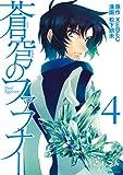 蒼穹のファフナー(4) (シリウスコミックス)