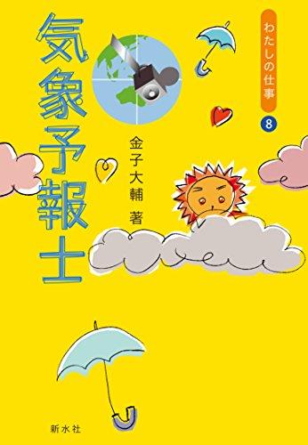 """気象予報士 (シリーズ""""わたしの仕事"""")"""