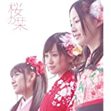 桜の栞<Type-B>