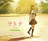 テトテ with GReeeeN-whiteeeen