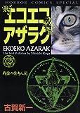 エコエコアザラク 2 (ホラーコミックススペシャル)