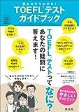 読むだけでわかる! TOEFLテストガイドブック