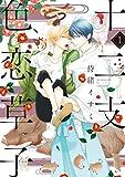 十二支色恋草子(1) (シアコミックス)