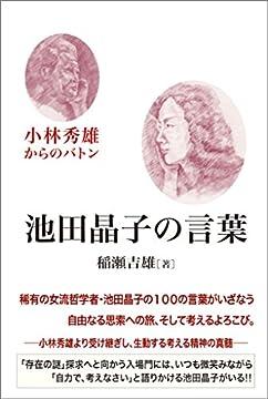 池田晶子の言葉 小林秀雄からのバトンの書影