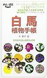 白馬植物手帳 (大人の遠足BOOK) 画像