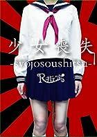 『少女喪失-syojosoushitsu-』[TYPE A(完全限定盤)](在庫あり。)