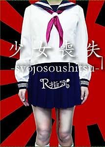 『少女喪失-syojosoushitsu-』[TYPE A(完全限定盤)]