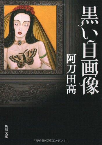 黒い自画像 (角川文庫)の詳細を見る