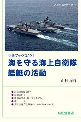 海を守る海上自衛隊 艦艇の活動 (交通ブックス)