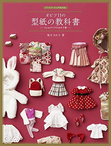 オビツ11の型紙の教科書-11cmサイズの女の子服-