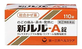 【指定第2類医薬品】新ルル-A錠 110錠
